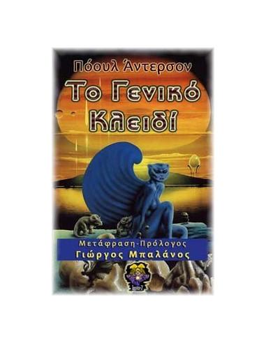 Δαχτυλίδι Δίνη