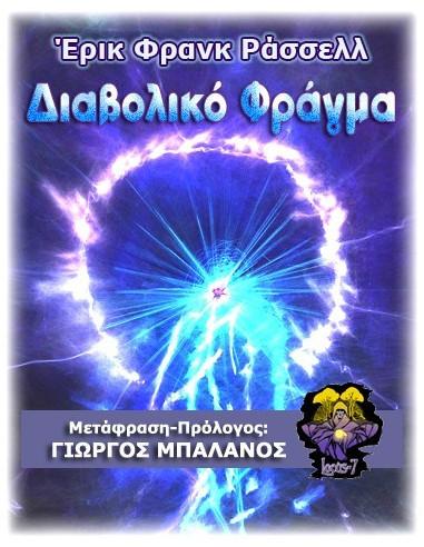 Περιοδικό NIMBUS (τεύχος 06)