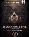 Περιοδικό NIMBUS (τεύχος 09)