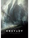 Περιοδικό Nimbus - Τεύχος 15 (Φεβρουάριος 2017)