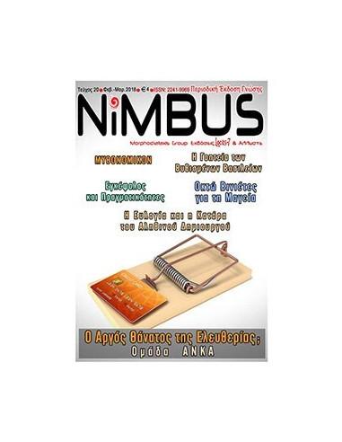 Περιοδικό NiMBUS 16 (4ος 2017)